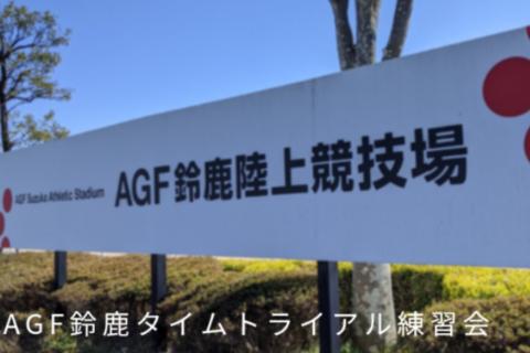 AGF鈴鹿タイムトライアル練習会