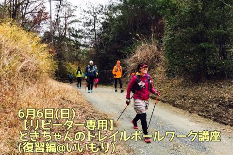 【リピーター専用】6月6日(日) ときちゃんのトレイルポールワーク講座 (復習編@いいもり)