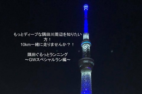 隅田ぐるっとランニング 〜GWスペシャル編〜(2021年5月2日開催)