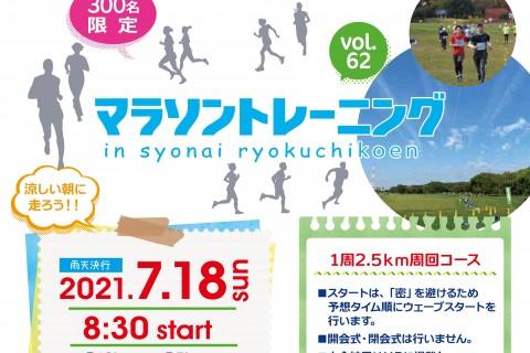 マラソントレーニングvol.62 in 庄内緑地
