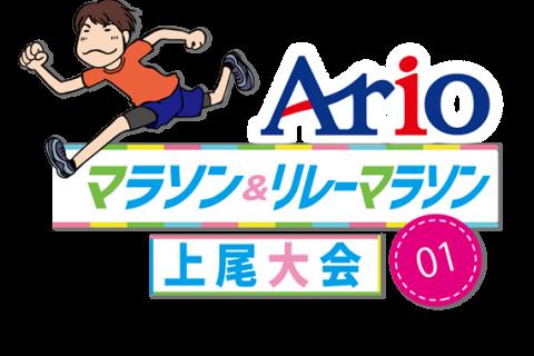 第1回Arioマラソン&リレーマラソン 上尾大会