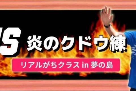 【6/23(水)】トラックインターバル練習 400m × 10「リアルがちクラス in 夢の島」