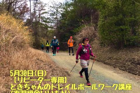 【リピーター専用】5月30日(日) ときちゃんのトレイルポールワーク講座 (復習編@いいもり)