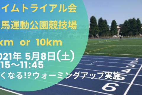 【開催中止、6/12に延期】5km、10kmタイムトライアル会練馬開催フォーム解析有り