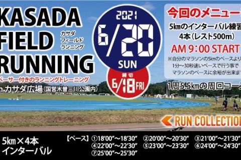 6/20【インターバル走ペーサー付き】カサダ☆フィールドランニング