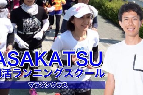 【募集】5/8(土)朝活ランニングスクール「マラソンクラス」