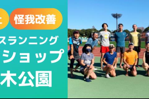 【代々木公園】ゼロベースランニングワークショップ
