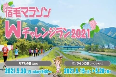 宿毛マラソンWチャレンジラン2021