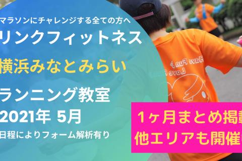 リンクフィットネス横浜山下公園ランニング教室2021年5月開催情報※日程によりフォーム解析あり