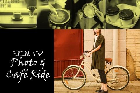 【横浜×ミッション×自転車】ヨコハマ Photo & Café Ride