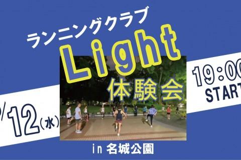 5/12(水)【ランニングプログラム Light (ライト)2021 体験レッスン】