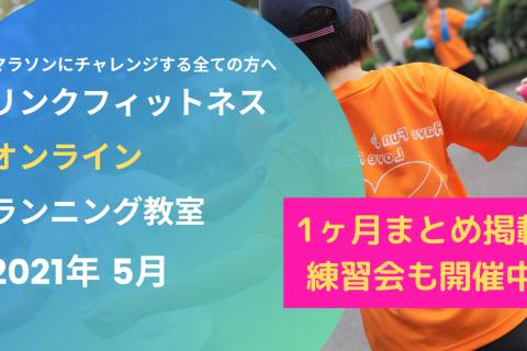 ランナーのための故障予防、身体改善ストレッチ、エクササイズ2021年5月