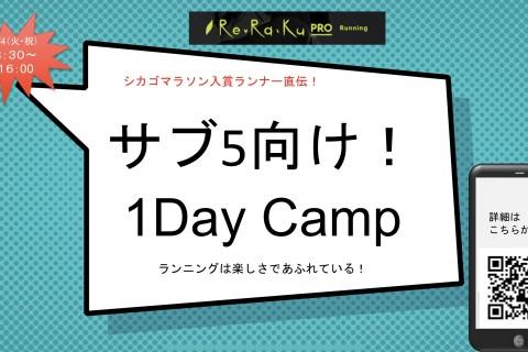 速くなれる!1DAY Camp サブ5向けトレーニングキャンプ!