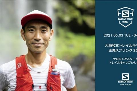 大瀬和文トレイルキャンプ 王滝スプリング2021