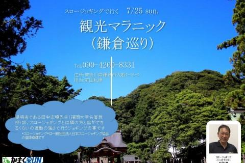【かまくRUN】スロージョギング®で行く!観光マラニック(鎌倉巡り)