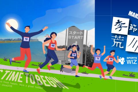 第50回・季節の荒川ハーフマラソン