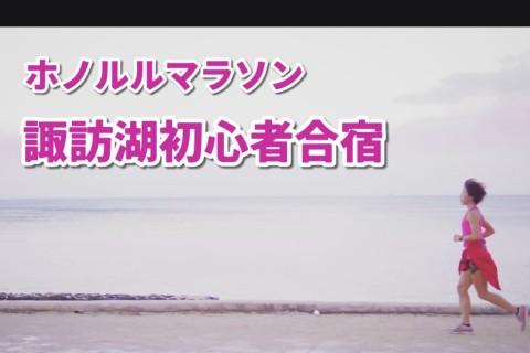 目からうろこの諏訪湖初心者合宿!!2021年最後の初心者合宿!!
