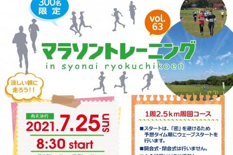 マラソントレーニングvol.63 in 庄内緑地
