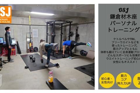 OSJ鎌倉材木座パーソナルトレーニング