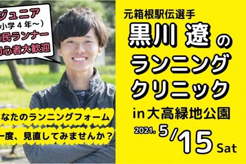 5/15(土)【大高緑地】黒川遼のランニングフォーム改善クリニック