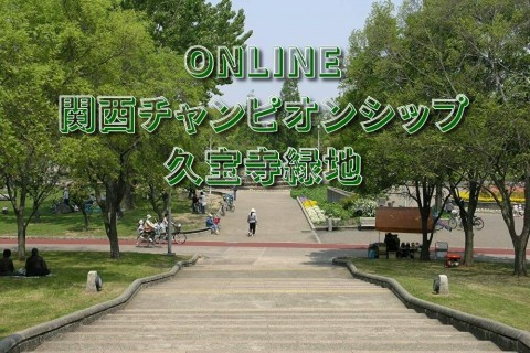 第10回関西チャンピオンシップ久宝寺緑地