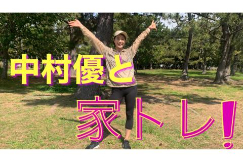 中村優と家トレ![ONLINE]