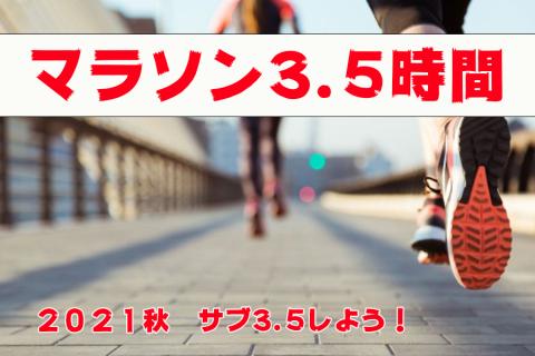 【全11回フルマラソンサブ3.5講座】フルマラソンの学校 3時間半切り達成コース