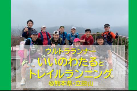 【6/5初級】いいのわたるトレイルランニング立田山10km~初めてのレースに向けて~