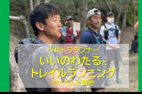 【5/15初級】いいのわたるトレイルランニングくろんど園地10km~初めてのレースに向けて~