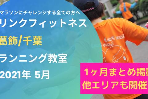リンクフィットネス東京葛飾区/千葉ランニング教室2021年5月開催情報、日程によりフォーム解析有り