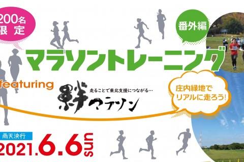 マラソントレーニング番外編 featuring 絆マラソン