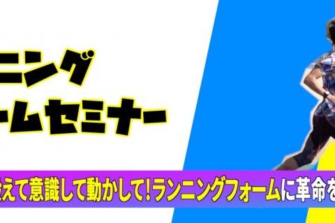 [5/2松江]ランたなマラソンスクール / ランニングフォームを良くする体づくりとランドリル
