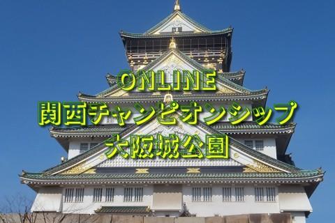 第10回関西チャンピオンシップ大阪城公園