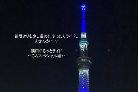 隅田ぐるっとライド 〜GWスペシャル編〜(2021年4月30日開催)