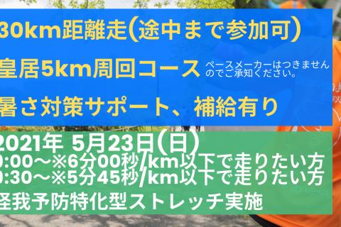 皇居にて30km距離走(途中まで参加も可)