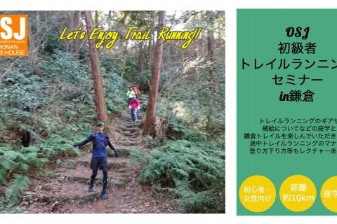 OSJ初級者トレイルランニングセミナー in鎌倉