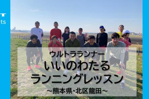 【6/5熊本】いいのわたる初心者向けランニングレッスン 4km【北区龍田】