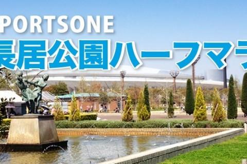 【10月9日】第29回長居公園ハーフマラソン