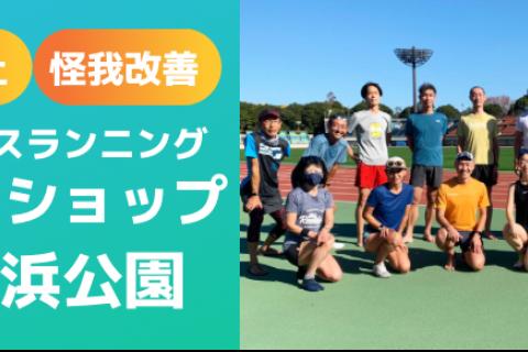 【新横浜】ゼロベースランニングワークショップ