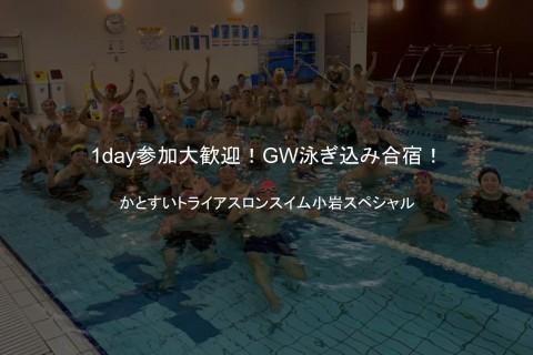 GW泳ぎ込み合宿!かとすいトライアスロンスイム小岩スペシャル