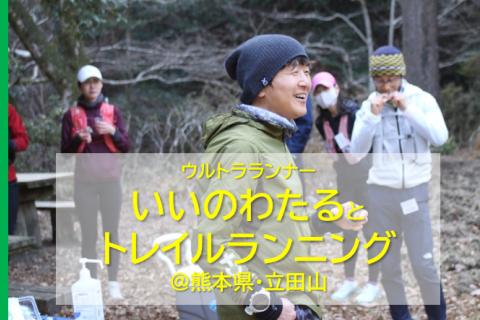 【6/6中級】いいのわたるトレイルランニング立田山25km~大会出場に向けて~