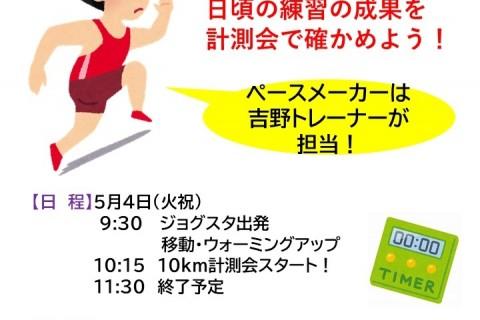 【定期開催】5月4日(火祝)10km計測会
