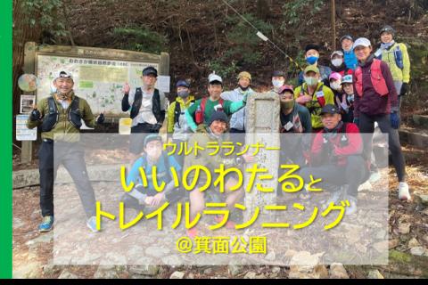 【5/16中級】いいのわたるトレイルランニング箕面公園25km~大会出場に向けて~