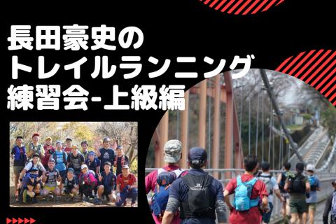 5/16(日)長田豪史のトレイルランニング練習会in高尾-上級編-