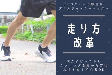 【走り方改革】その4:『足が上がらない・流れるランナー集合!股関節運動改善でスムーズ×パワフルに!』