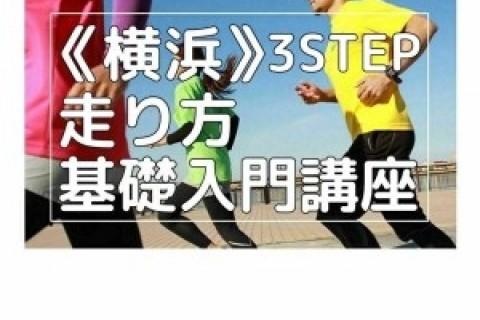 横浜・走り方基礎入門講座 3STEPでフォーム習得(3脚運び編)