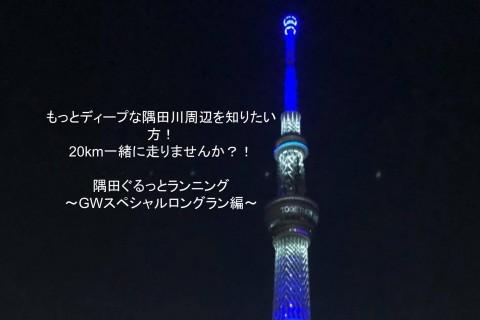 隅田ぐるっとランニング  〜 GWスペシャルロングラン編 〜 (2021年4月29日開催)