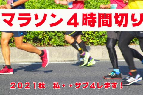 【全11回フルマラソンサブ4講座】フルマラソンの学校 4時間切り達成コース