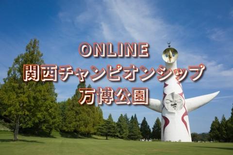 第10回関西チャンピオンシップ万博公園