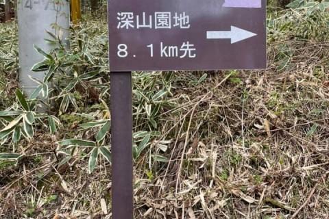【那須塩原】板室温泉峠走16km